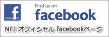 NFJ公式フェイスブックページはこちらから!