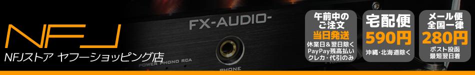 FX-AUDIO-製品、オーディオ機器、DIY電子工作キットのNFJ公式ストア