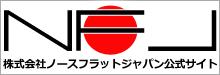 NFJ公式ホームページはこちらから!