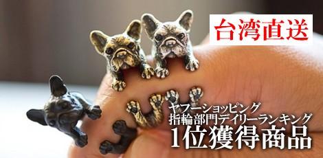 KOPO Metal Workshop 台湾 動物 フォークリング