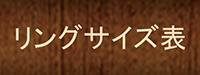 リング サイズ 日本 Japan 直径 円周 mm