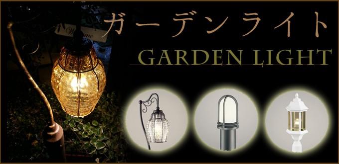 ガーデン照明