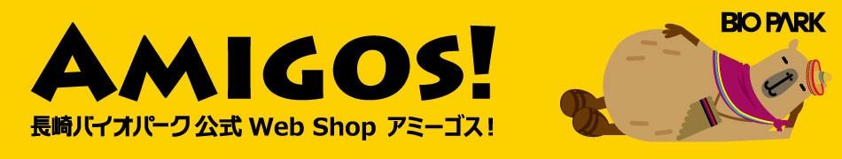 長崎バイオパーク公式ウェブショップ