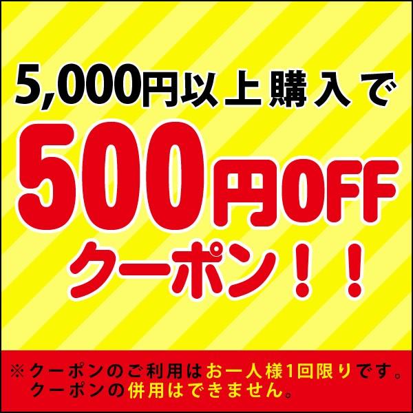 5000円以上ご購入で500円値引き!