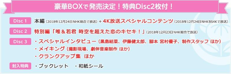 豪華BOXで発売決定!特典Disc2枚付!
