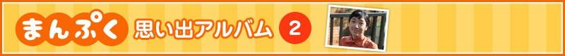 まんぷく思い出アルバム2