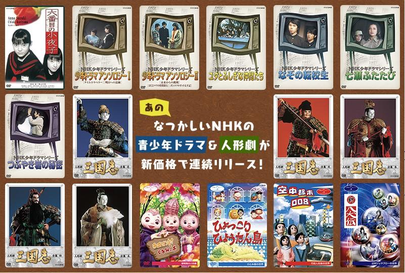 NHK少年ドラマ&三国志