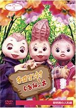 シリーズ1 チロリン村とくるみの木 黎明期の人形劇