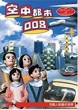 シリーズ3 空中都市008 竹田人形座の世界