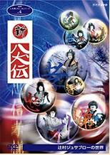 シリーズ4 新・八犬伝 辻村ジュサブローの世界