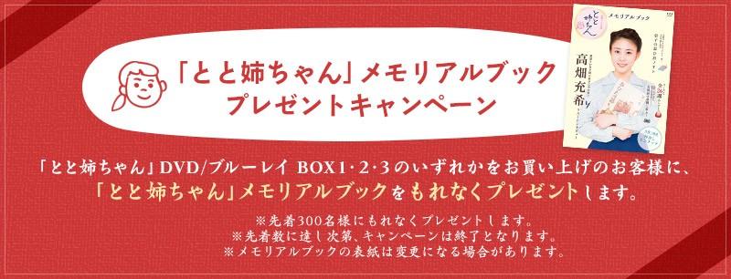 「とと姉ちゃん」メモリアルブックプレゼントキャンペーン