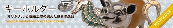 【キーホルダー】オリジナル&銀細工屋が選んだ世界の逸品