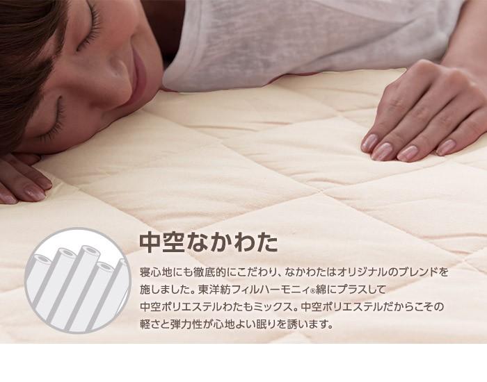 防ダニ機能付きパッド
