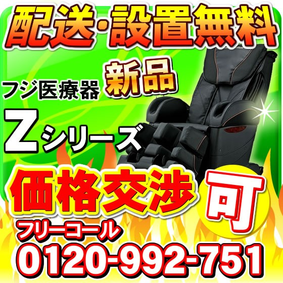 フジ医療器 マッサージチェアSKS-5500Z