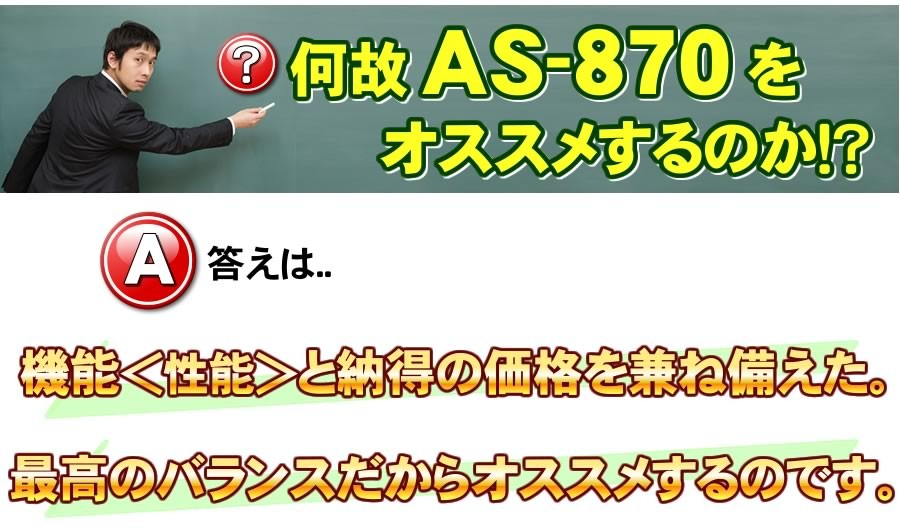 AS-870の深層極メカが凄い!
