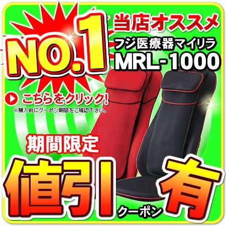 MRL-1000新古品特価