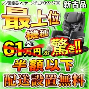 フジ医療器 マッサージチェアSKS-6700(新古品)