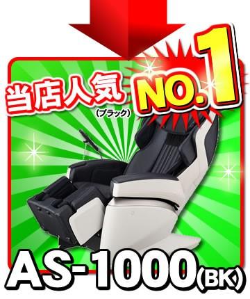 フジ医療器マッサージチェアAS-1000(BK)