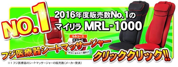 マイリラMRL-1000マッサージシート