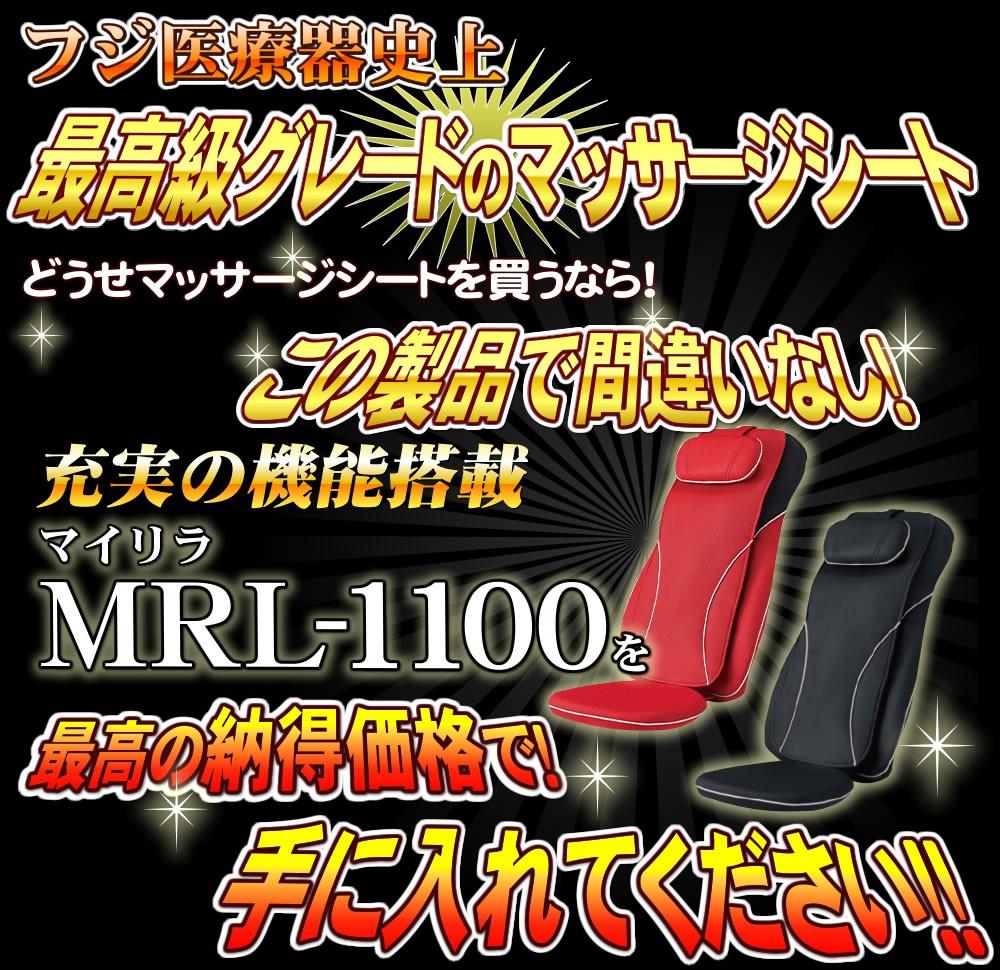 フジ医療器MRL-1100シートマッサージャー