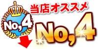 人気No4マッサージチェア