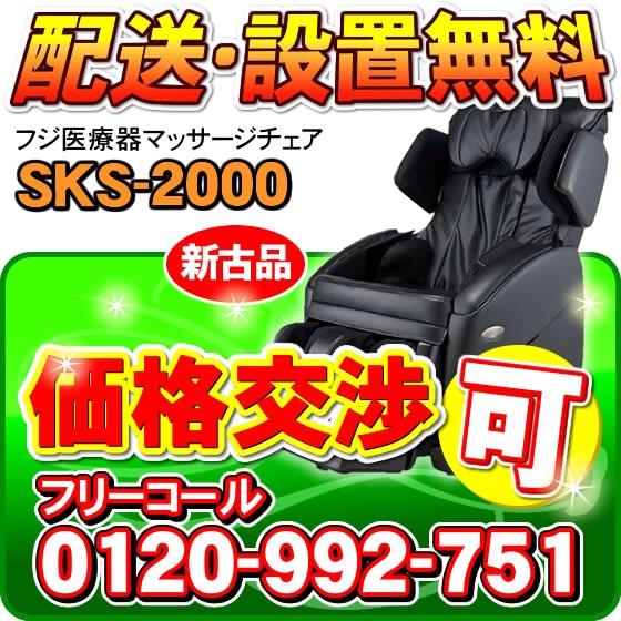 フジ医療器 マッサージチェアSKS-2000