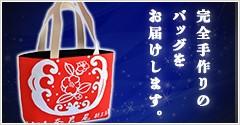 完全手作りのバッグをお届けします。