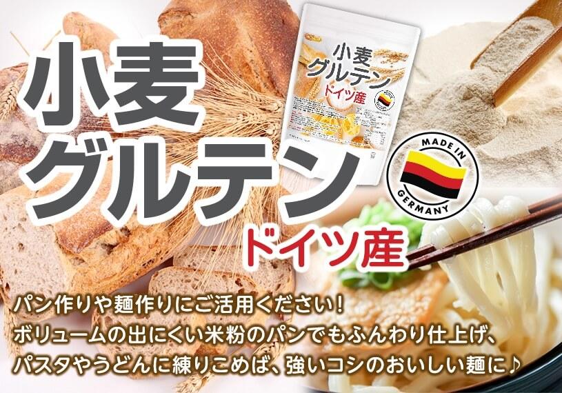 小麦グルテン(活性小麦たん白)