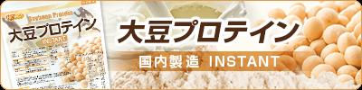 大豆プロテイン【instant】(国内製造)