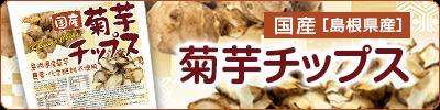 国産菊芋チップス