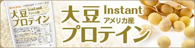 大豆プロテイン【instant】(アメリカ産)