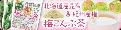 北海道産昆布 梅こんぶ茶