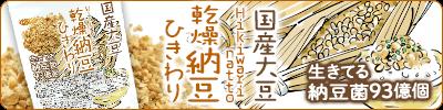 乾燥納豆(ひきわり)