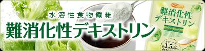 難消化性デキストリン(小麦由来)