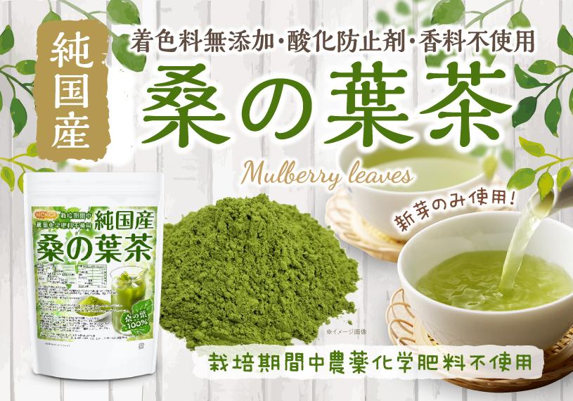 国産 桑の葉茶