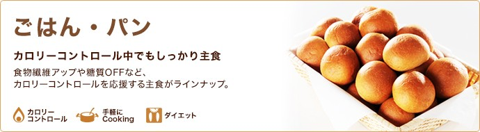 パン・ごはん・麺