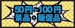 50円〜100円景品・販促品