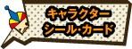 キャラクター・シール・カード