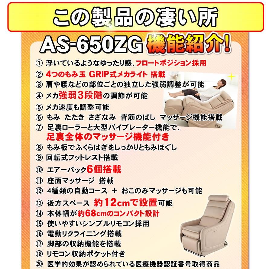 AS-650ZGの凄いところ01