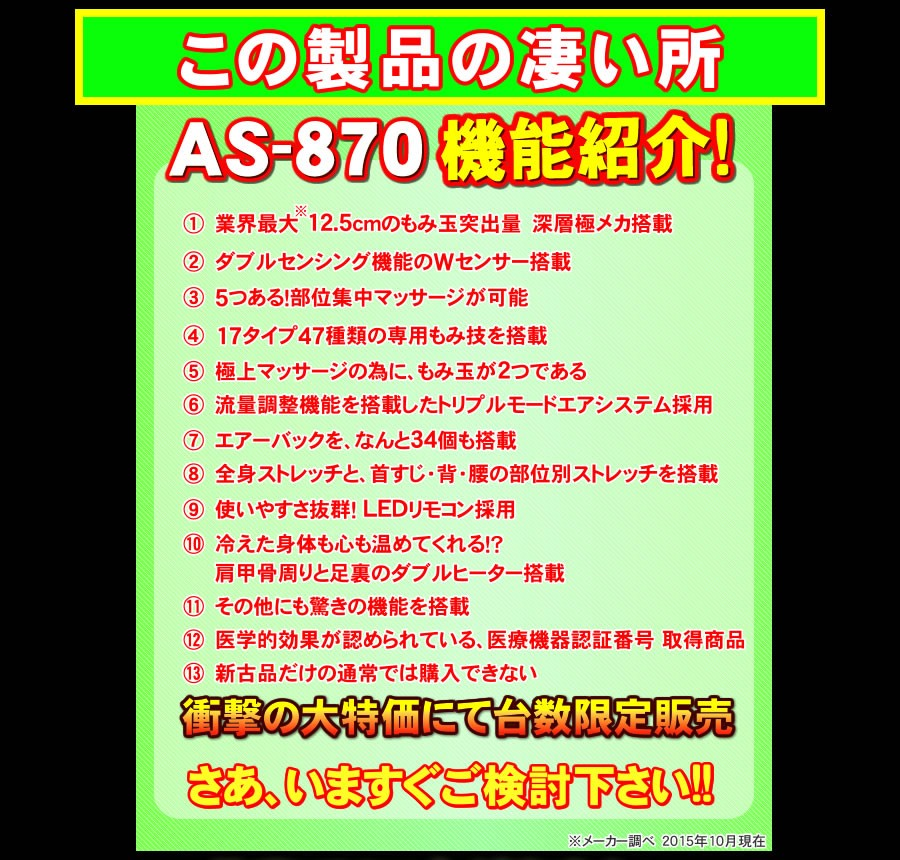 AS870の機能紹介