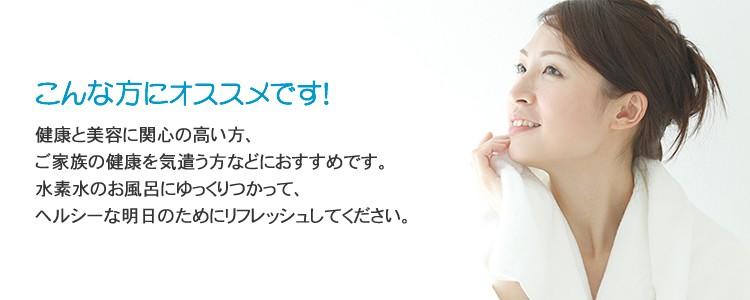 健康と美容に関心の高い方、ご家族の健康を気遣う方などにおすすめ