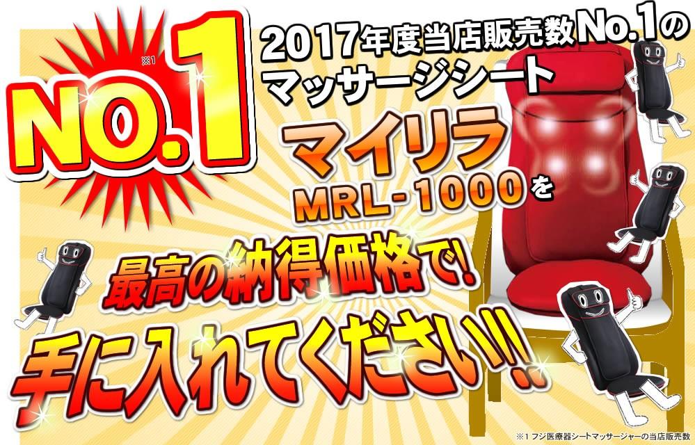 MRL-1000特価品