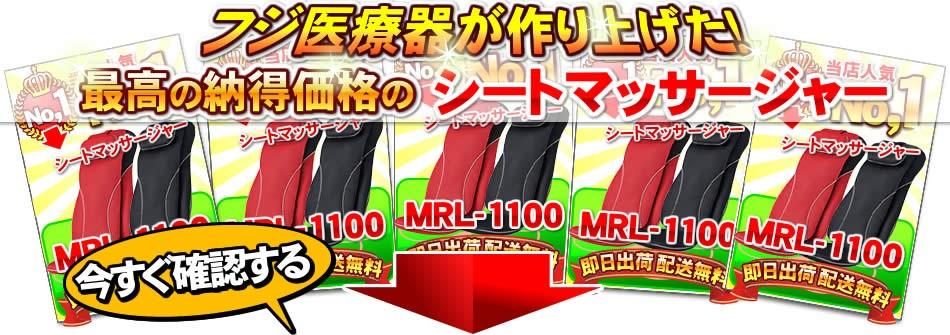 MRL-1100