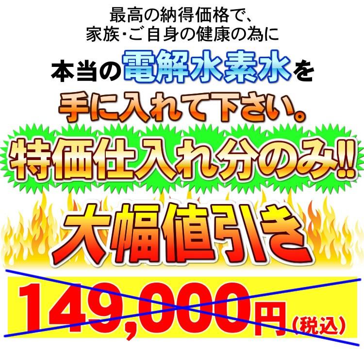 HX-7000特価価格