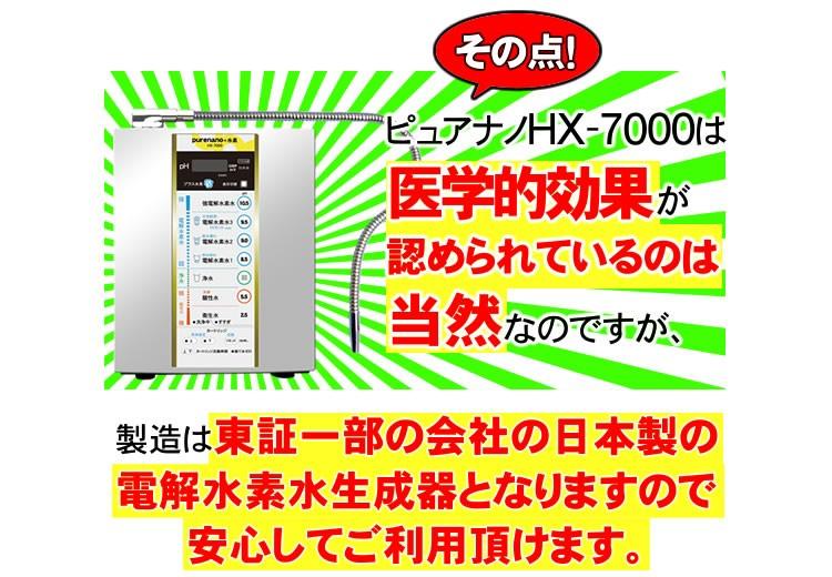 ピュアナノHX7000