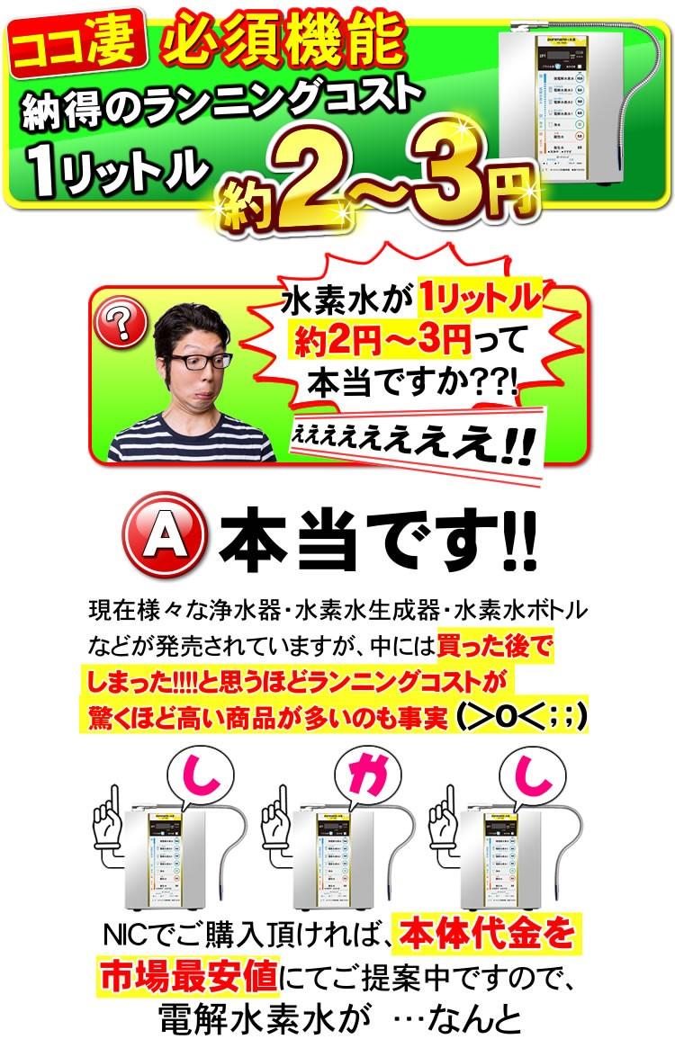 ピュアナノのランニングコストは納得の1リットル2〜3円!