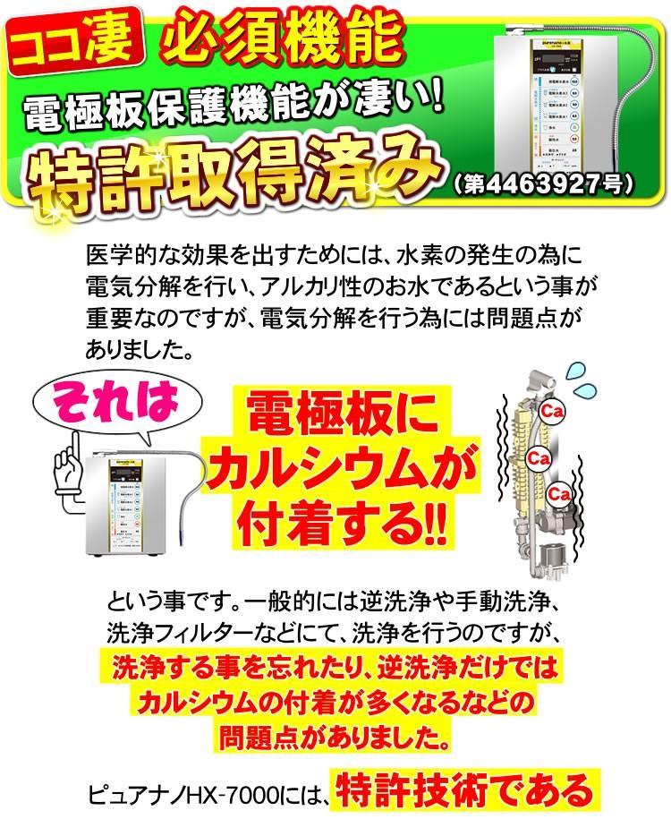 特許取得済みの電極板保護機能で安定した水素水