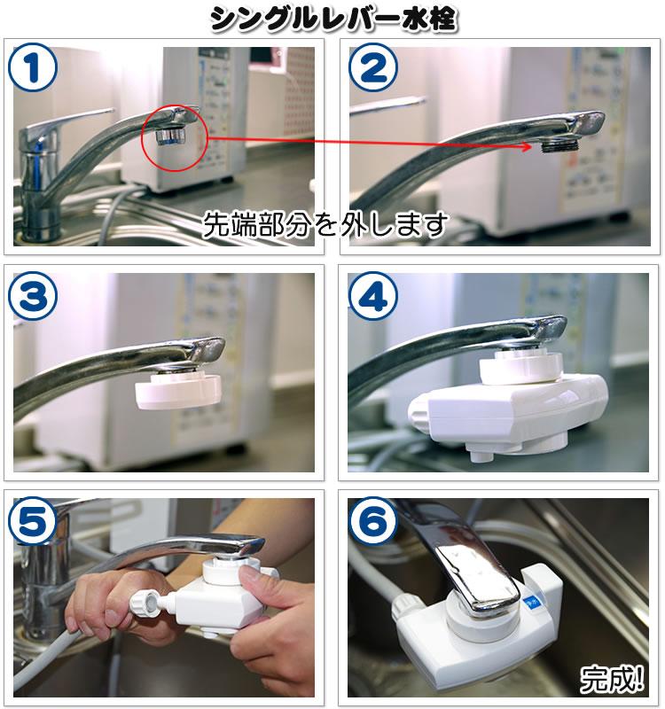 シングルレバー水栓分岐栓の取り付け方