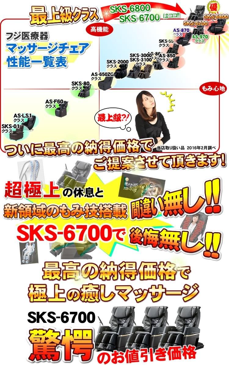 SKS-6700は超高性能マッサージチェア