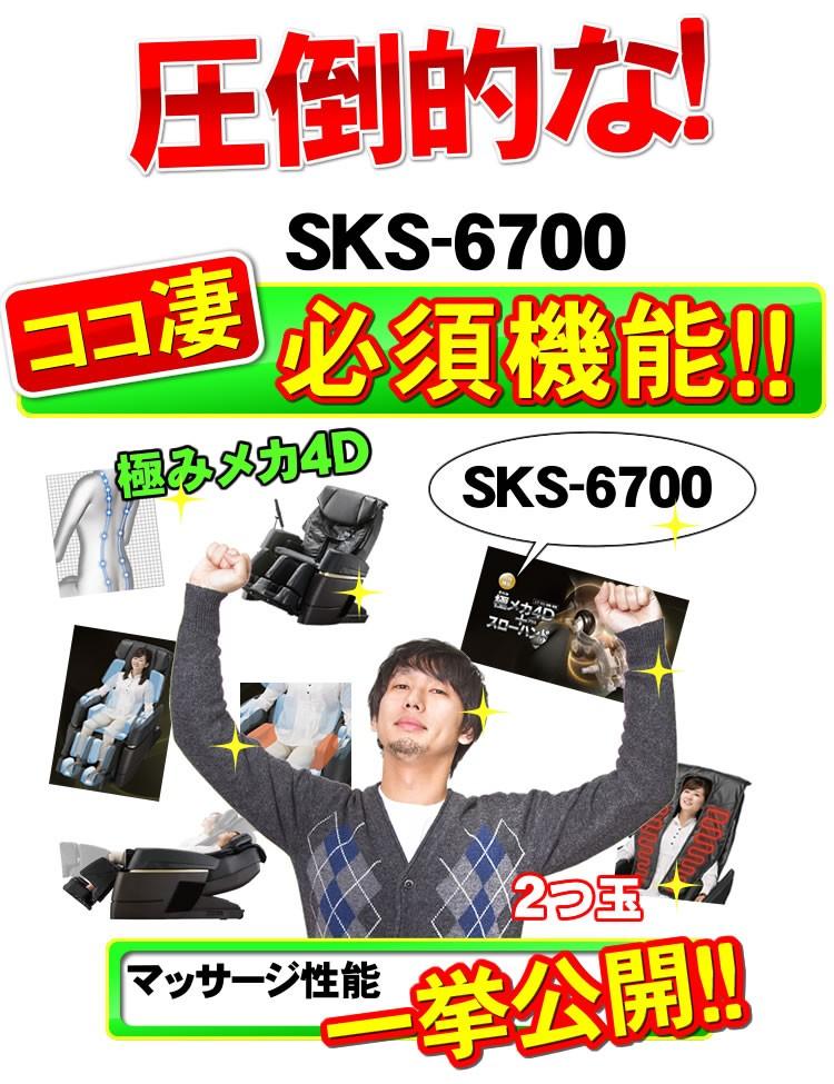 SKS-6700は超高機能がたくさんのマッサージチェア